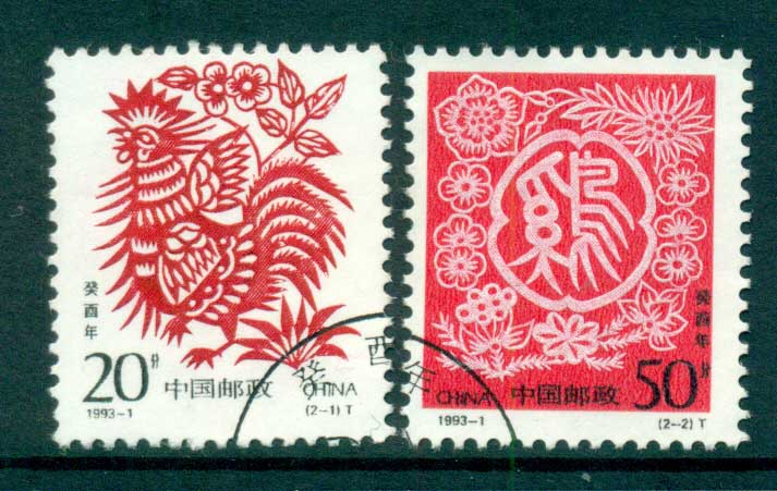 China PRC 1993 New Year of the Rooster FU lot57062