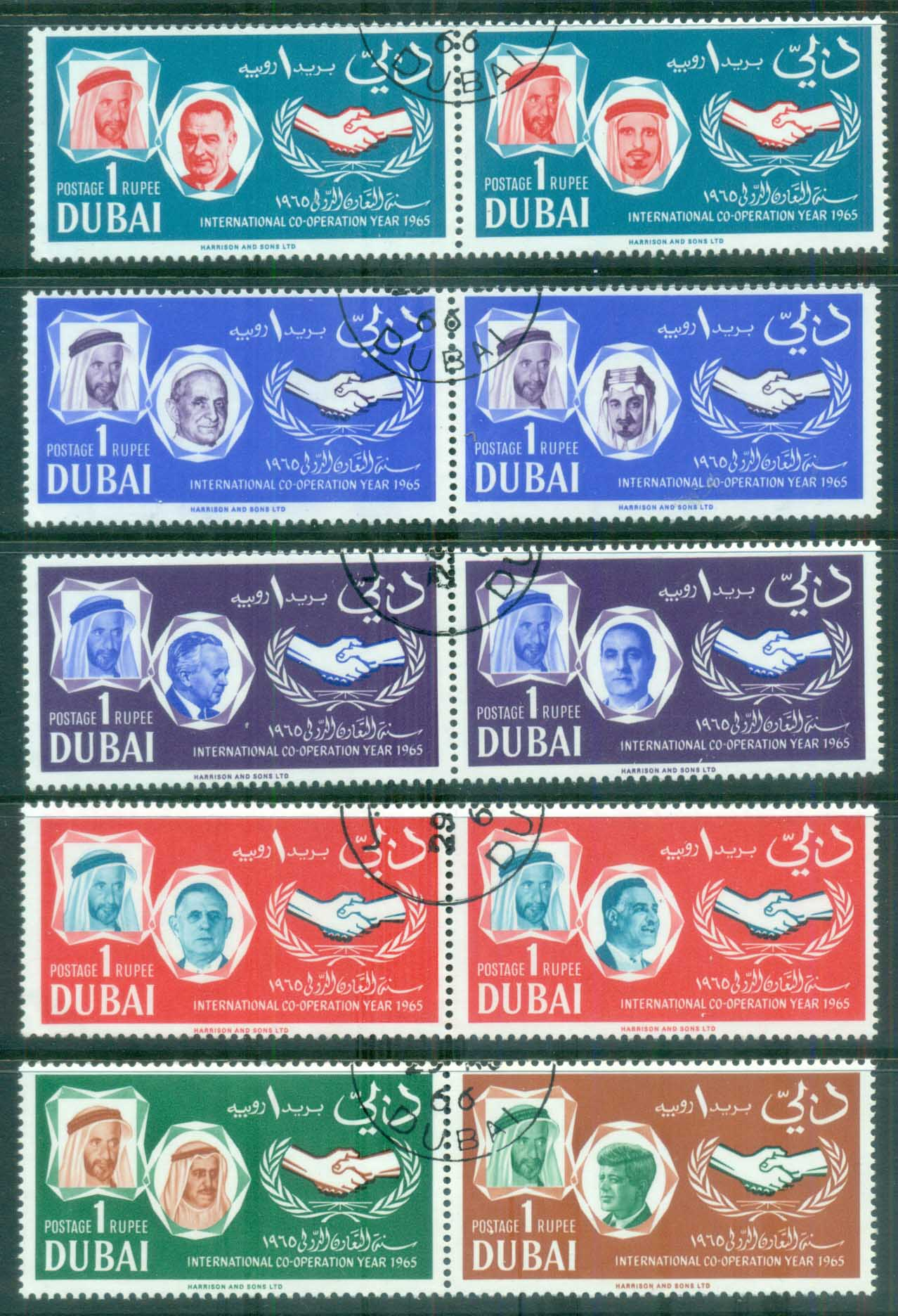 Dubai 1966 ICY Intl. Cooperation Year prs CTO lot77207