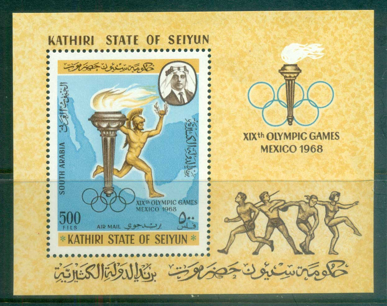 Aden Kathiri State of Seiyun 1967 Summer Olympics Mexico MS MUH lot77335