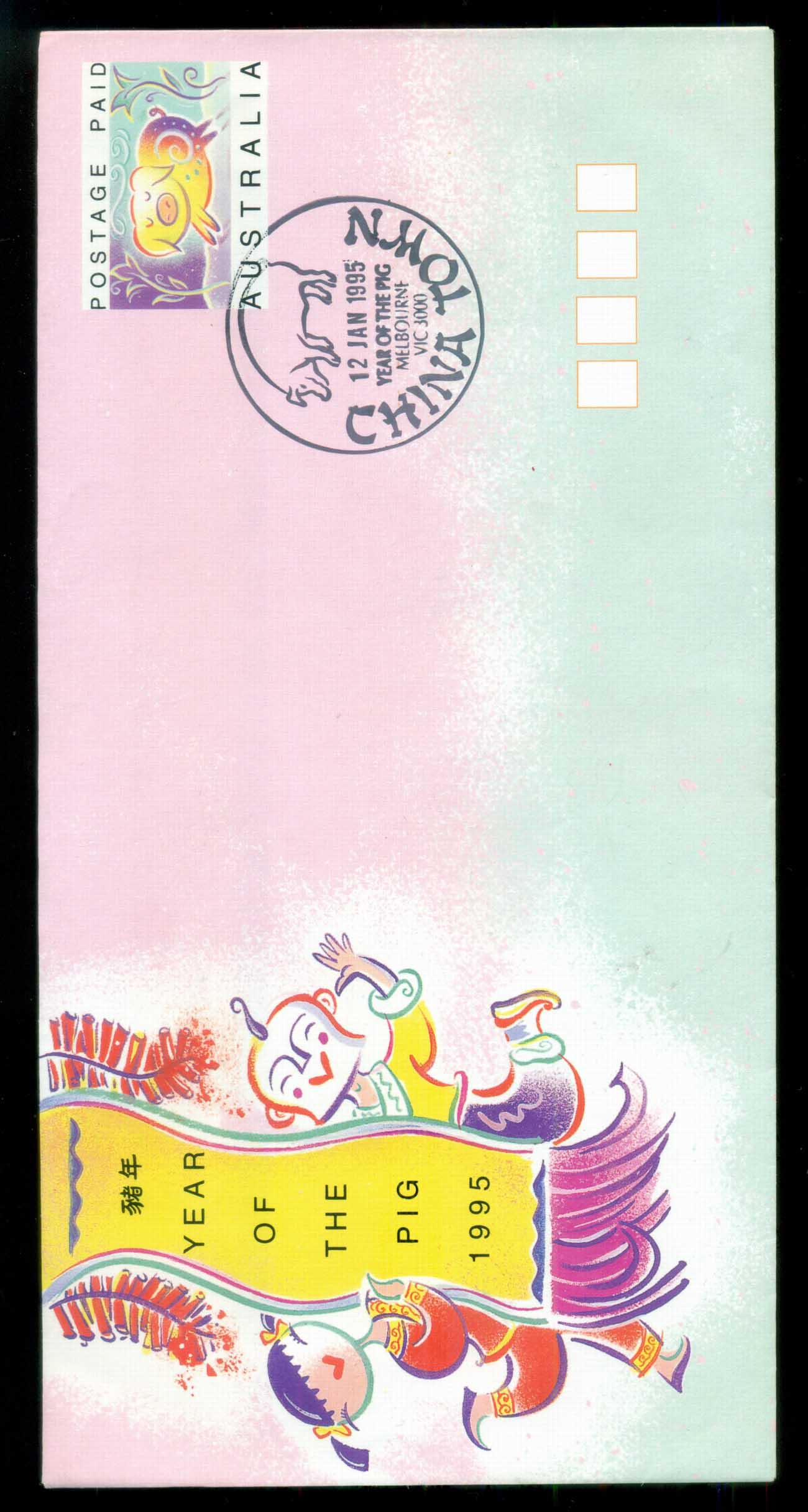 Christmas Is 1995 New Year of the Pig, Chinatown Melbourne PSE FU lot80198