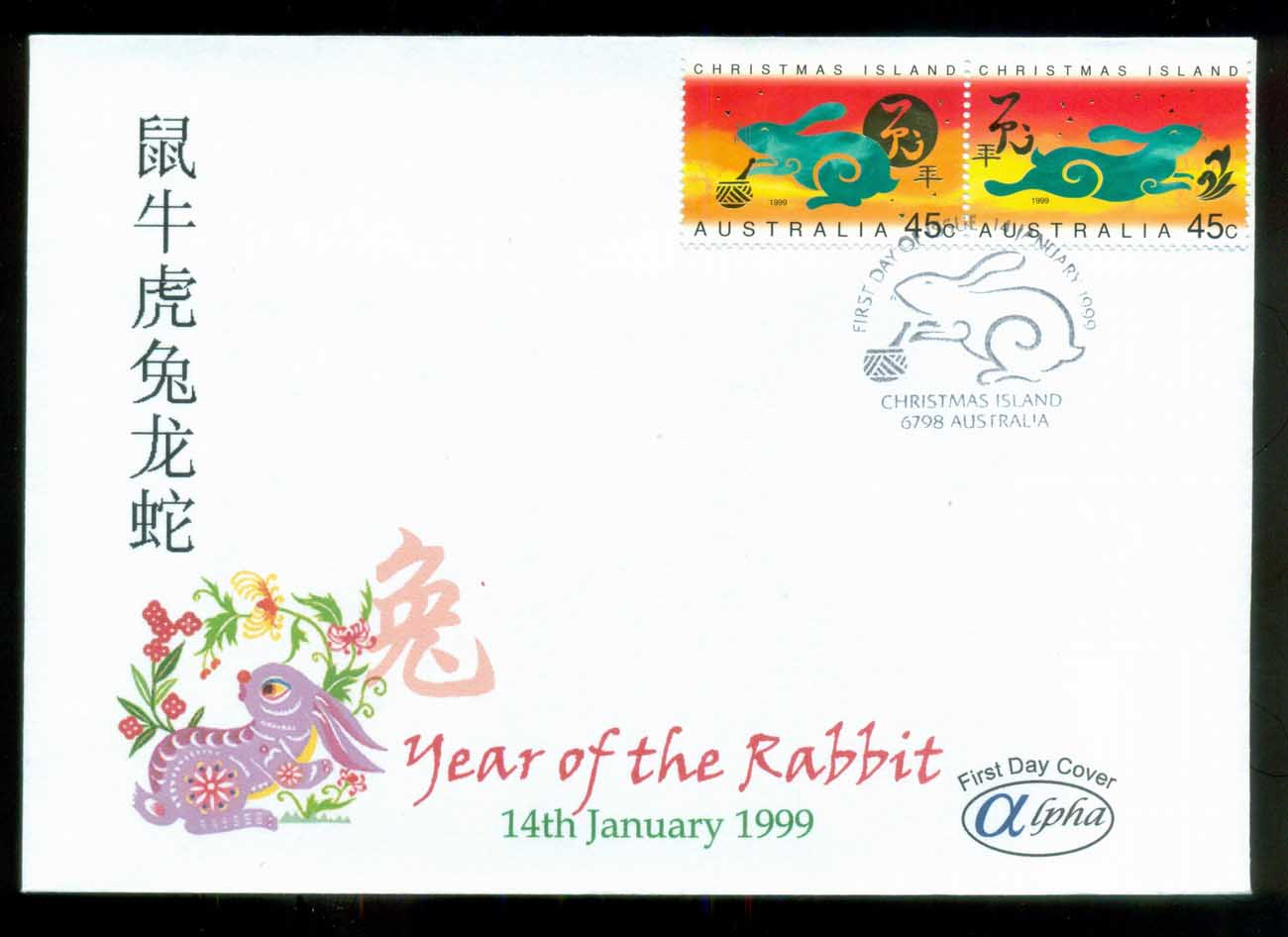Christmas Is 1999 New Year of the Rabbit, Christmas Is Alpha FDC lot80228