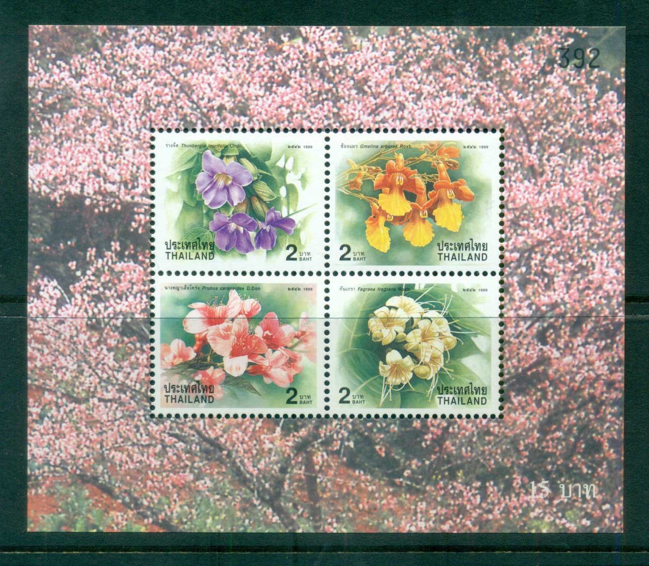 Thailand 1999 New Year Flowers MS MUH lot82121