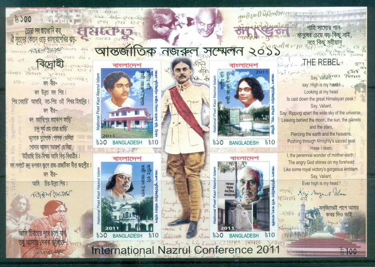 Bangladesh 2011 International Nazrul Conference IMPERF MS MUH lot82945
