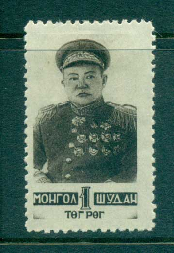 Mongolia 1945 Marshal Kharloin Choibalsan (pencil # on reverse)MLH lot83100