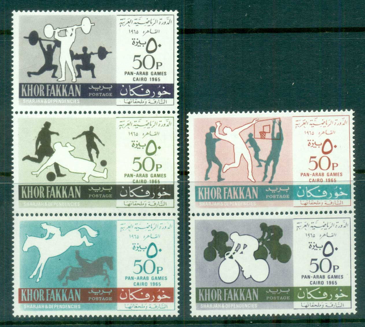 Khor Fakkan 1965 Pan Arab Games MUH lot84456