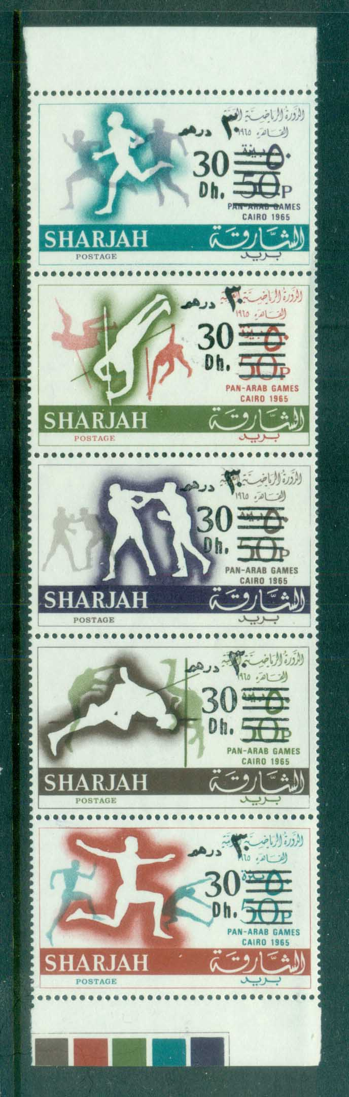 Sharjah 1966 Pan Arab Games New Currency Opt MUH lot84588