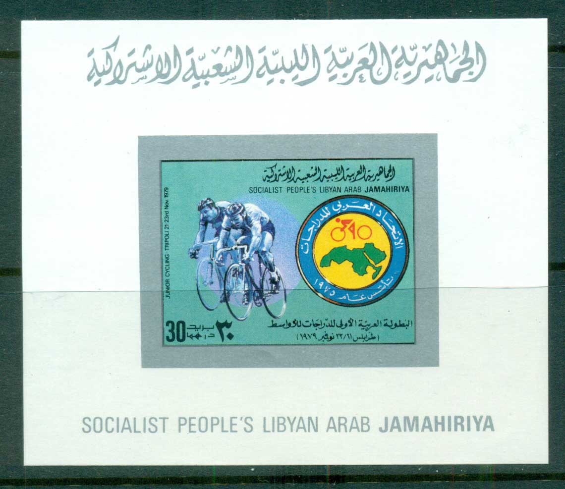 Libya 1979 Junior Cycling Championships IMPERF 30dh MS MUH