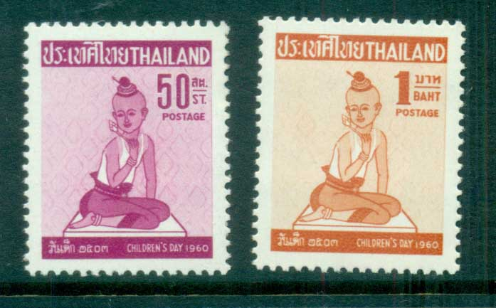 Thailand 1960 Children's Day MLH