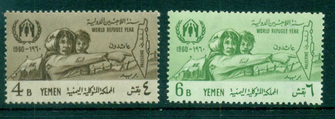 Yemen 1960 World Refugee Year MLH