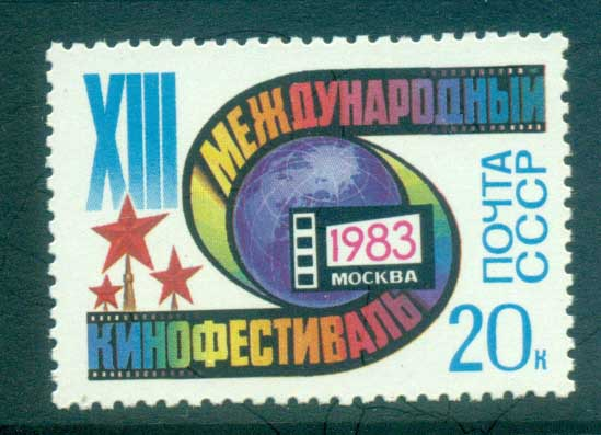 Russia 1983 Moscow International Film Festival MUH