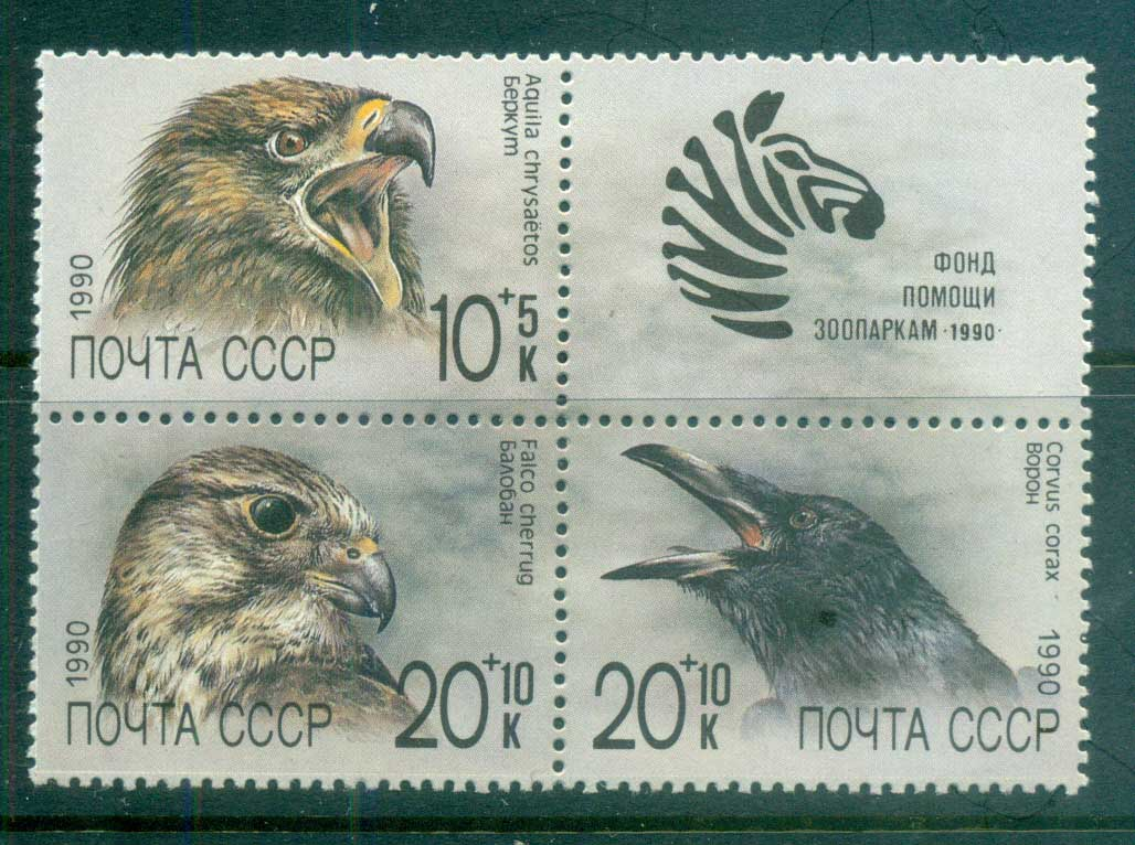 Russia 1990 Zoo Relief Fund blk 3 + label MUH