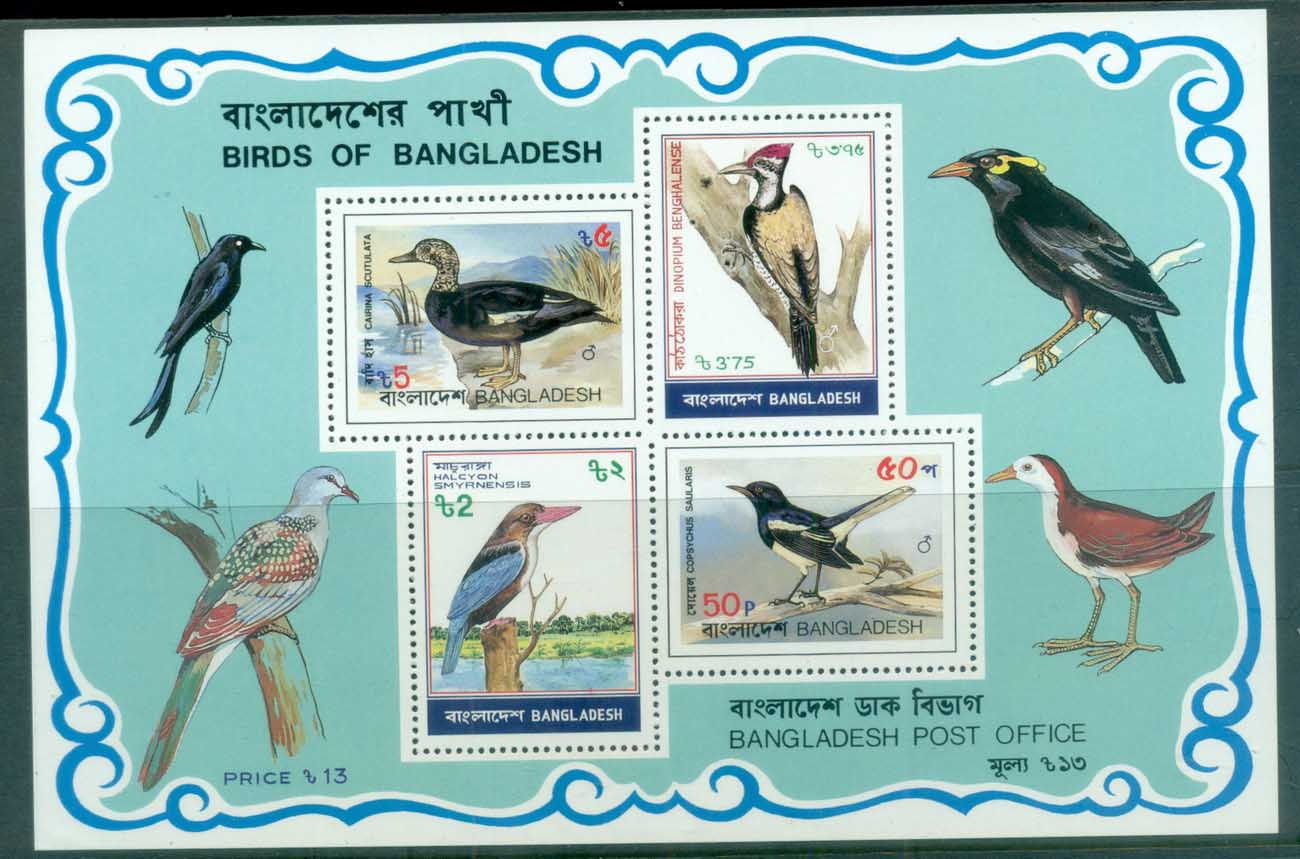Bangladesh 1983 Birds MS MUH