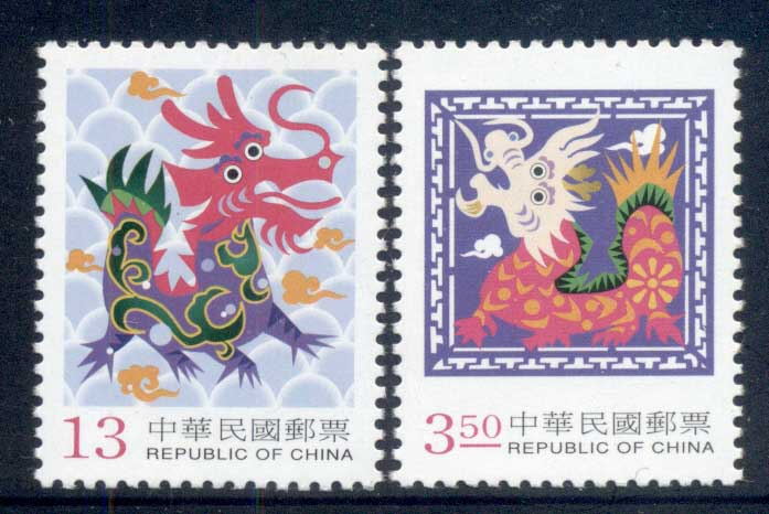 China ROC Taiwan 1999 New Year of the Dragon MUH