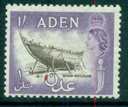 Aden 1953-59 Dhow Building 1/- purple & sepia MLH lot71352