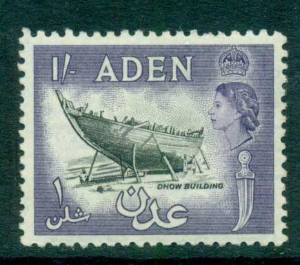 Aden 1953-59 Dhow Building 1/- violet & black MLH lot71354