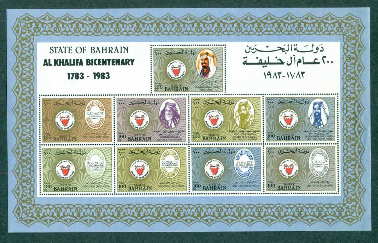 Bahrain 1983 Al Khalifa Dynasty MS MUH lot71457