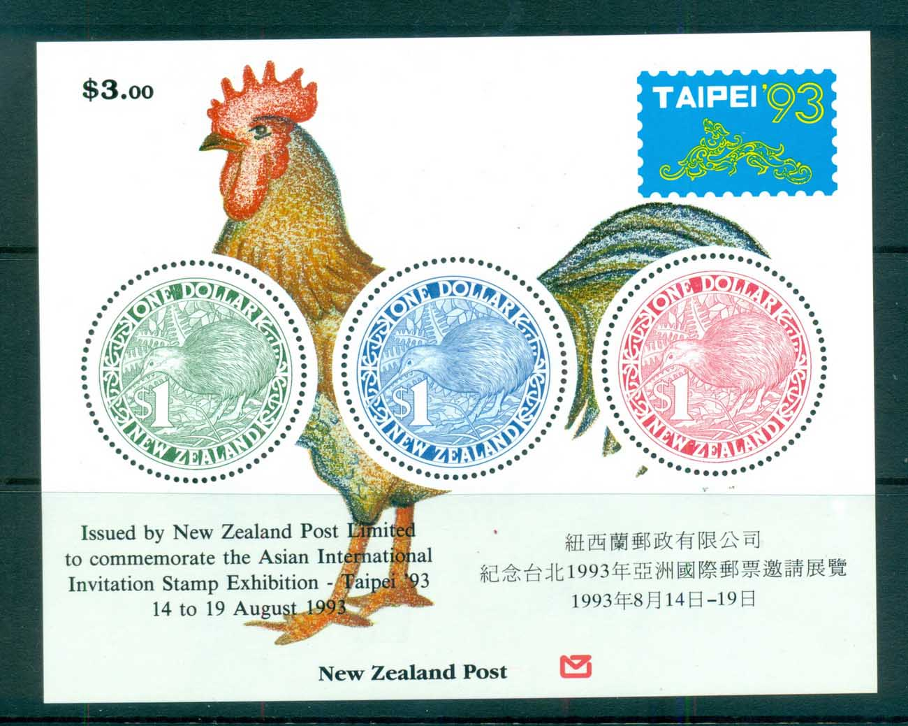 New Zealand 1993 Round Kiwis, Taipei Stamp Ex '93 MS MUH lot72346