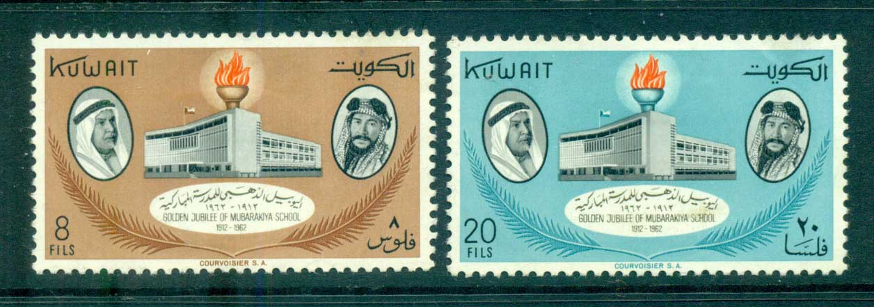 Kuwait 1962 Mubarakiya School MLH lot73750