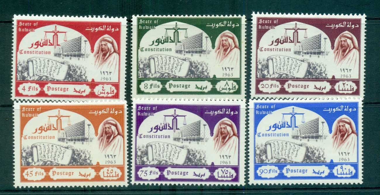 Kuwait 1963 Promulgation of Constitution MLH lot73762