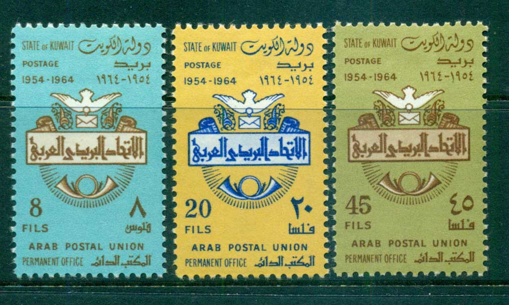 Kuwait 1964 APU permanent office MLH lot73770