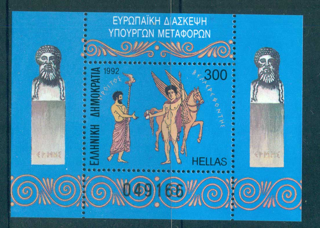 Greece 1992 Transportation Conference MS MUH lot58573