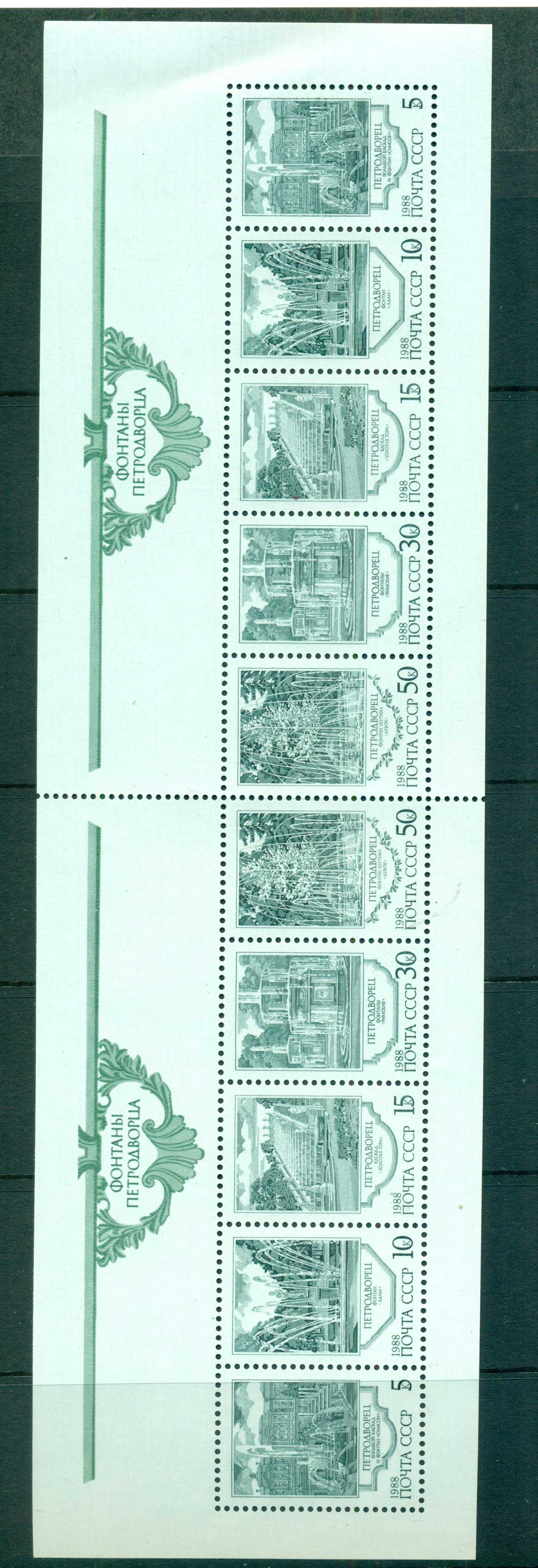Russia 1988 Fountains of Petrodvorets double pane (folded) MUH lot59522