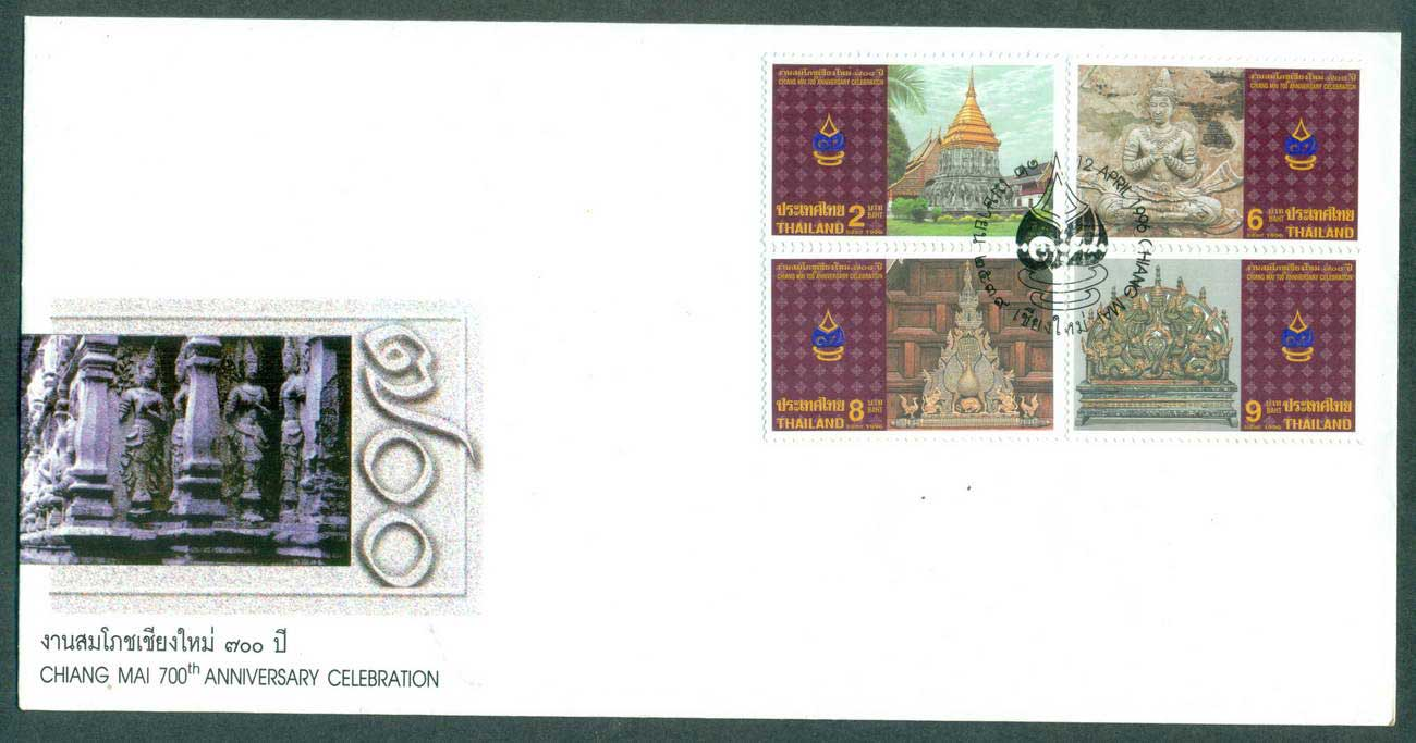 Thailand 1996 Chiang Mai 700th Annin FDC lot62102