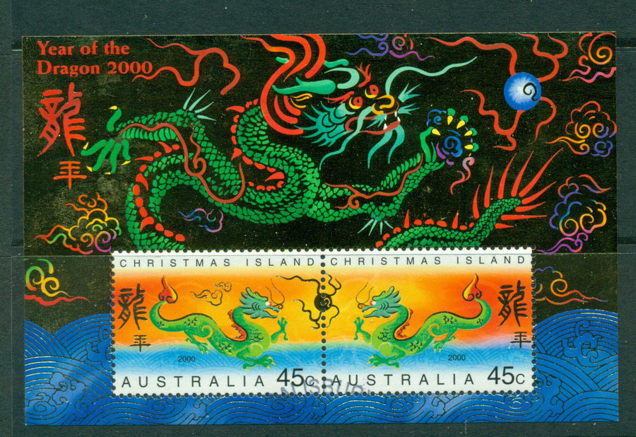 Christmas Is 2000 Year of the Dragon MS VFU Lot17793