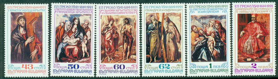 Bulgaria 1991 El Greco Paintings MUH Lot17814