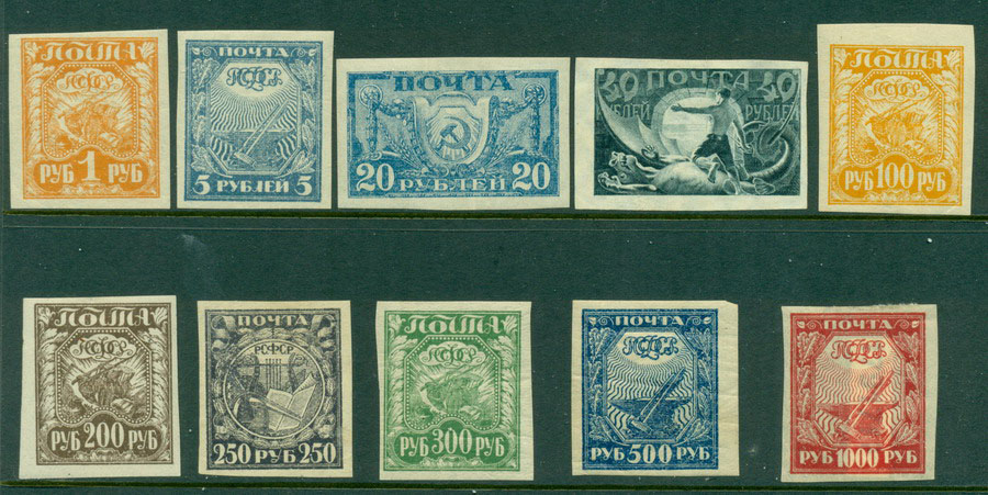 Russia 1921 Science & Industry Imperf (no 2k)(10 MH Lot17917