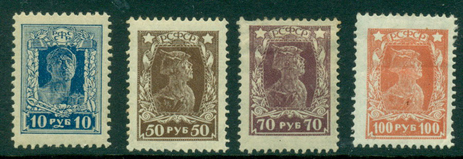 Russia 1922/23 Workers (4) MH Lot17947