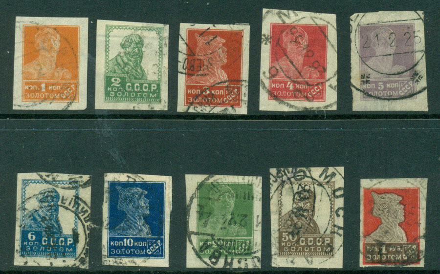 Russia 1923 Workers Imperf (10) FU Lot17950