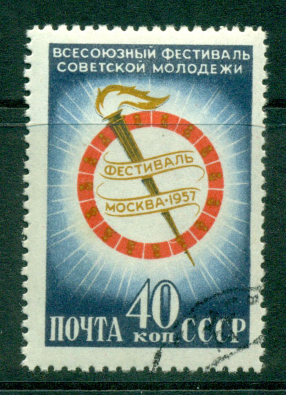Russia 1957 Soviet Youth FU Lot18450