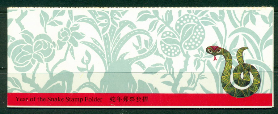 Hong Kong 1989 Year of the Snake Booklet Lot18793