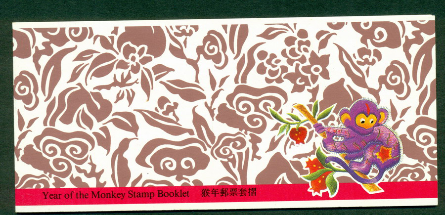 Hong Kong 1992 Year of the Monkey Booklet Lot18826