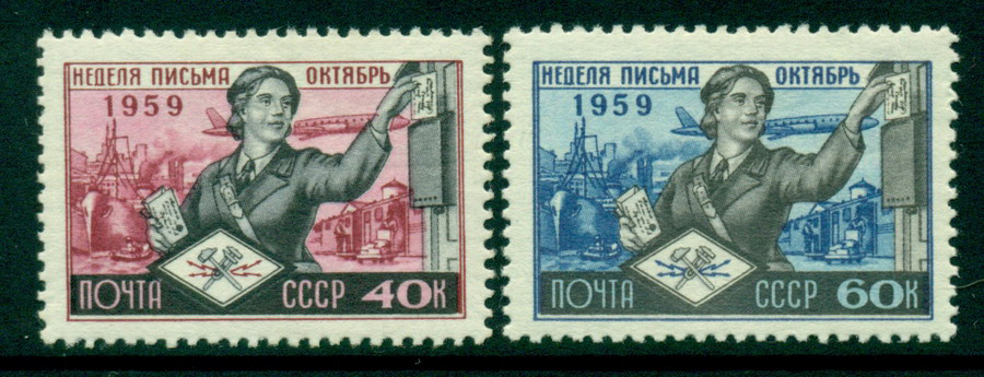 Russia 1959 Letter Writing Week MH Lot18932