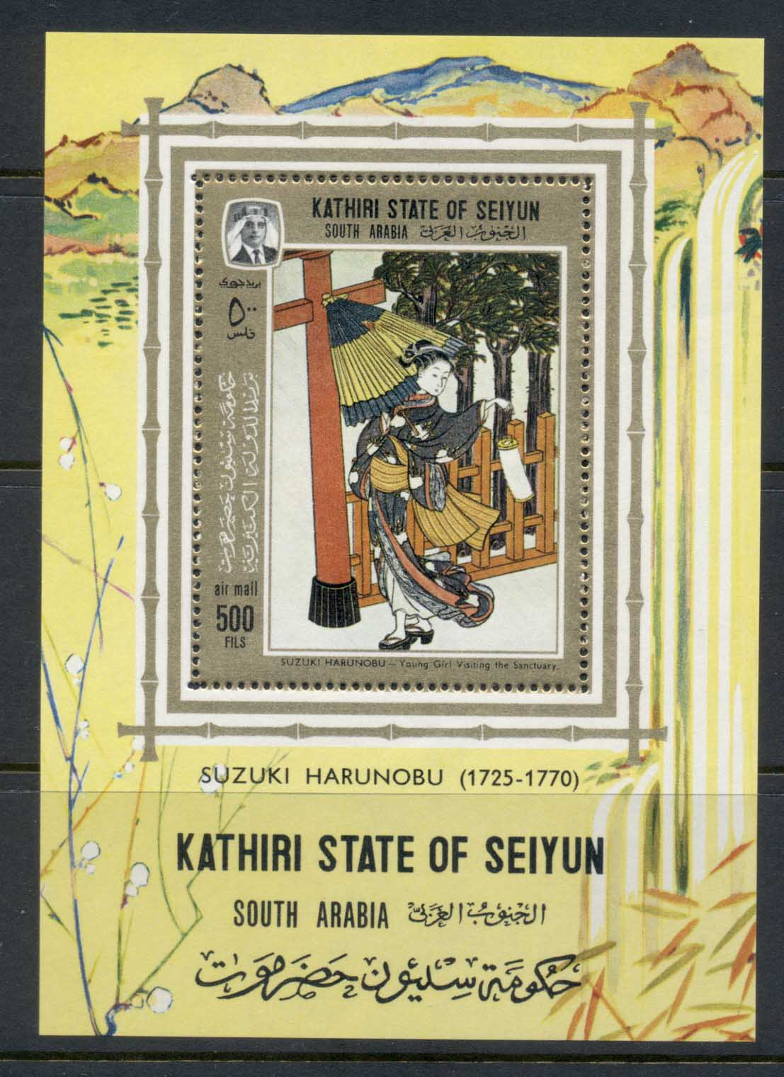 Aden Kathiri State of Seiyun 1967 Mi#MS11a Japanese Art MS MLH