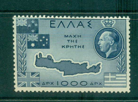 Greece 1950 Battle of Crete MLH lot56174