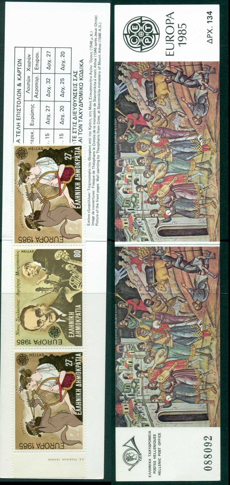 Greece 1985 Europa Booklet MUH Lot15414
