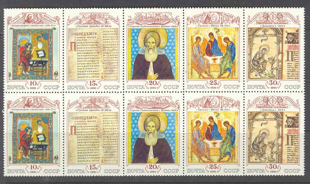 Russia 1991 Icons 2x Strip (5) MUH Lot4695